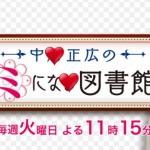 【お盆特別企画】編集長・丸野裕行が某人気番組に出られなかった理由の数々!