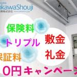 賃貸物件入居時の初期費用トリプル0円キャンペーン 堺市美原区北余部 室内動画公開中