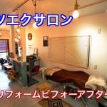 住宅も店舗マツエクサロンに大変身のビフォーアフター施工事例公開中 大阪府堺市
