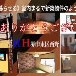 堺市東区リノベーションハウス西野ご成約ありがとうございました