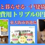 礼金・保険料・保証料トリプル0円東大阪新池島4DK一戸建て賃貸物件