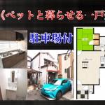 ≪新着物件情報≫ 堺市中区深井北町 ペットと暮らせる室内新築物件のような一戸建て賃貸