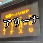 【奇行】怒号!嫌がらせ!恐ろしいジャ〇ーズコンサート!ジャ〇ファンの狂気~第2回~