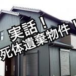 【施工業者にも注意!】なんと自分の「新築の家の下に死体が埋まっていた!」という事件の概要!~実際...