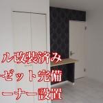 礼金・火災保険・保証料トリプル0円 家賃5.5万円 大阪狭山市分譲賃貸マンション1DK
