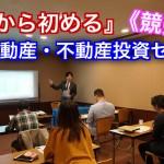 大阪本町開催 『競売不動産・不動産投資セミナー』終了致しました