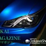 弊社の新しいHPにおいて「堺」の魅力をお伝えする堺マガジンを連日配信しております。