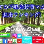 11月5日週末【初めての不動産投資マガジン】ピックアップランキング!