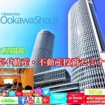 12月名古屋開催 「競売不動産で大家さんになろう」総額500万円の不動産投資セミナー
