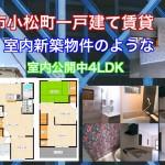 泉大津市小松町4LDK 一軒家賃貸【室内写真公開!】