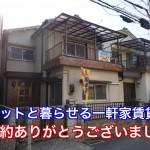ペットと暮せる一軒家賃貸 東大阪新池島 ご成約ありがとうございました。