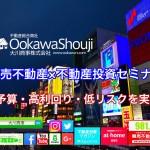 今週末12月16日【大阪開催】競売不動産で大家さんになろう×「250万円からの不動産投資」