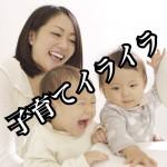 【子育て】マンション住まいの育児のイライラにはコレ!解消法Best5‐第2回‐