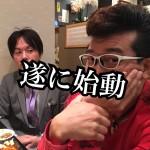 【号外!】当サイト編集長・丸野裕行のショートフィルム作品が出展されます!監修アドバイザー・大川貴...