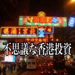 【こぼれバナシ】香港のオーナーは内見しない!国民性でまったく違う不動産投資の価値観!
