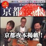 【要注目!】京都エリア配布率NO.1のタウン誌『京都夜本』年末特大号に、当サイトが進出!
