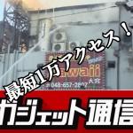 【風俗店火災】『ガジェット通信』最短1万PV突破!大惨事は回避できたはず!風営法と建築行政の矛盾!