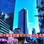 名古屋セミナー終了致しました。