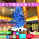 12月10日週末【初めての不動産投資マガジン】ピックアップランキング!