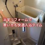 浴室交換・洗面所リフォーム完了