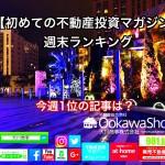 12月17日週末【初めての不動産投資マガジン】ピックアップランキング!