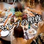 【Xmas特別企画】海外セレブは自宅で祝う!不動産業者もウハウハの〇〇〇・ヒルトンのXmasパーティーとは?