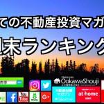 1月7日週末【初めての不動産投資マガジン】ピックアップランキング!