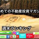 週末【初めての不動産投資マガジン】ピックアップランキング!