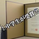 【驚愕】大阪の中学生が手がけたリノベが日本建築家協会賞を受賞していた!