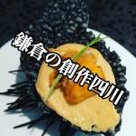【不動産業者オススメの孤独なグルメ】神奈川・鎌倉『イチリン ハナレ』