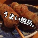 【不動産業者オススメの孤独なグルメ】新潟・中央区『串焼とこころ 克 』