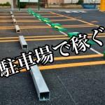 【駐車場投資】年末年始にはこんなに儲かる!駐車場投資の裏技とは?