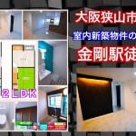 【新着物件情報】大阪狭山市半田一軒家賃貸物件 金剛駅徒歩7分