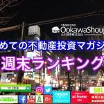 2月25日週末【初めての不動産投資マガジン】ピックアップランキング!