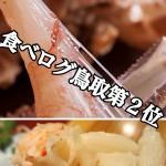 【不動産業者オススメの孤独なグルメ】鳥取・末広温泉『かに吉』