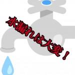 【水漏れトラブル】どこの責任?賃貸住宅の水漏れの責任比率はコレだ!
