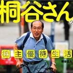 テレビでおなじみ専業投資家・桐谷さんの秘密、資産額とは?