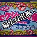 【注目情報!】千原ジュニアさん司会の地上波では放送できない番組『ダラケ』に当サイト編集長が出演!