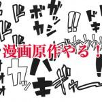 【緊急速報】当サイト・大川貴仁監修の漫画制作が始動!特殊メイクアーティスト仲谷進氏と組む短編映画...