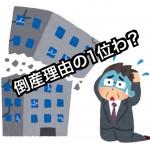 不動産業者が倒産する原因の1位は?
