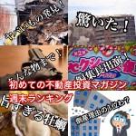 3月18日週末【初めての不動産投資マガジン】ピックアップランキング!