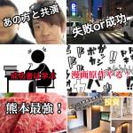 3月25日週末【初めての不動産投資マガジン】ピックアップランキング!
