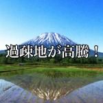 【地価上昇速報】夏と冬で北海道ニセコは2つの顔を持つ!なぜ倶知安の地価がどんどん上昇するのか?-...