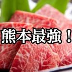 【不動産業者オススメの孤独なグルメ】熊本・中央『馬桜 下通り店』