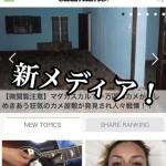 【メディア情報】世界のニュースを発信するポータルサイト『edamame.』ではこんな企画をやる!丸野編集...