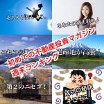 4月1日週末【初めての不動産投資マガジン】ピックアップランキング!