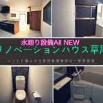 『新着物件』6万円台で入居可能!室内新築物件のような一軒家賃貸 堺市東区草尾