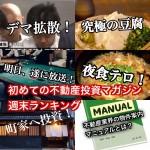 4月8日週末【初めての不動産投資マガジン】ピックアップランキング!