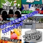 4月15日週末【初めての不動産投資マガジン】ピックアップランキング!