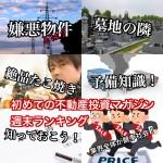 4月22日週末【初めての不動産投資マガジン】ピックアップランキング!